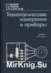 Технологические измерения и приборы