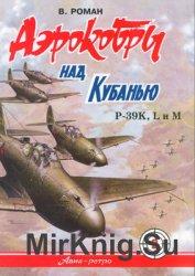 """Аэрокобры"" над Кубанью: P-39K, L и M"