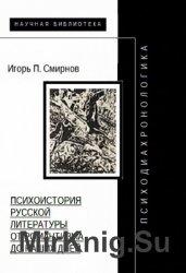 Психодиахронологика. Психоистория русской литературы от романтизма до наших ...