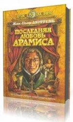 Последняя любовь Арамиса: Подлинные мемуары шевалье Рене д'Эрбле  (Аудиокн ...