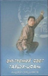 Внутренний свет Тайцзи-цюань
