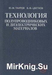 Технология полупроводниковых и диэлектрических материалов - Таиров Ю.М., Цв ...