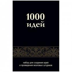 1000 идей 2.0