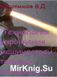 Технология упрочнения машиностроительных материалов
