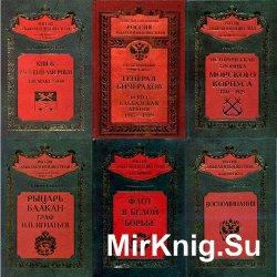 Cерия «Россия забытая и неизвестная» (74 тома)