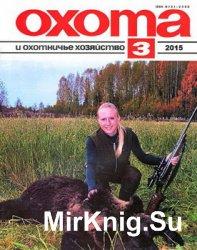 Охота и охотничье хозяйство №3 2015 г