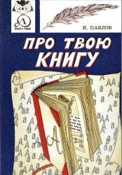 Про твою книгу