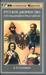 Русское дворянство и его выдающиеся представители