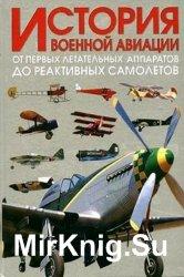 История военной авиации. От первых летательных аппаратов до реактивных само ...