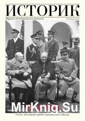 Историк. Журнал об актуальном прошлом №2 2015
