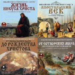 Библейские истории Ветхого и Нового Завета: В 4 кн. Кн.1-4 (Аудиокнига)
