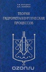 Теория гидрометаллургических процессов
