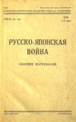 Русско-японская война. Сборник материалов