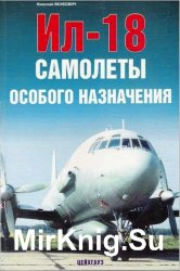 Ил-18. Самолеты особого назначения