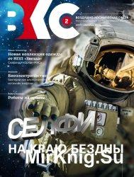 Воздушно-космическая сфера №2 (сентябрь 2016)