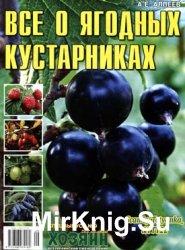 Все о ягодных кустарниках. СВ газеты «Хозяин» № 9, 2016