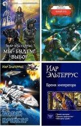 Эльтеррус Иар - Сборник из 68 произведений