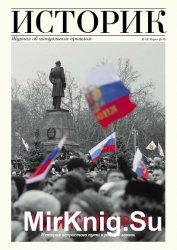 Историк. Журнал об актуальном прошлом №3 2015