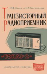 Транзисторный приемник «Топаз-2»