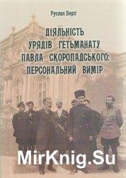 Діяльність урядів гетьманату Павла Скоропадського: персональний вимір