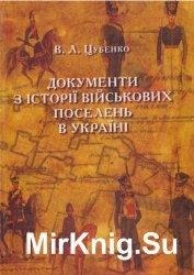 Документи з історії військових поселень в Україні