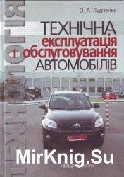 Технічна експлуатація і обслуговування автомобілів