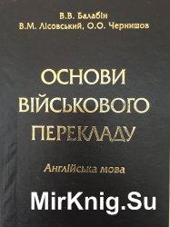 Основи військового перекладу (англійська мова)