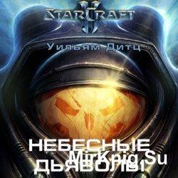 StarCraft 2: Небесные Дьяволы  (Аудиокнига)