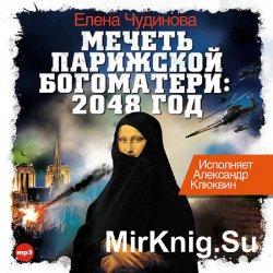 Мечеть Парижской Богоматери: 2048 год  (Аудиокнига)