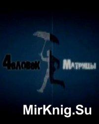 Человек Матрицы. выпуски 1-7  (Аудиокнига)