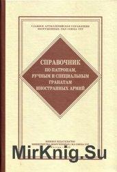 Справочник по патронам, ручным и специальным гранатам иностранных армий