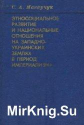 Этносоциальное развитие и национальные отношения на западноукраинских земля ...