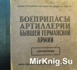 Боеприпасы артиллерии бывшей германской армии: справочник