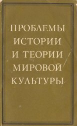 Проблемы теории и истории мировой культуры