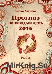 Прогноз на каждый день. 2016 год. Рыбы