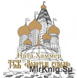 ТСЖ «Золотые купола»: Московский комикс  (Аудиокнига)