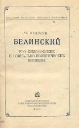 Белинский. Его философские и социально-политические взгляды