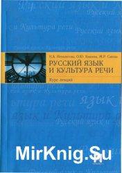 Н.А. Ипполитова (ред.) Русский язык и культура речи: курс лекций