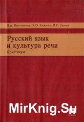 Н.А. Ипполитова (ред.) Русский язык и культура речи: практикум