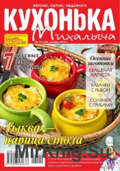 Кухонька Михалыча №10 2016