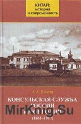 Консульская служба России в Монголии (1861-1917)