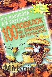 100 поделок из природных материалов