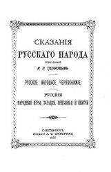 Сказания русского народа, собранные И.П. Сахаровым