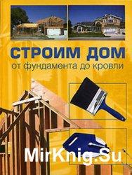 Строим дом: от фундамента до кровли