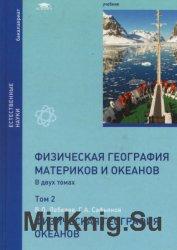 Физическая география материков и океанов. Том 2. Физическая география океан ...
