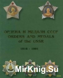 Ордена и медали СССР 1918-1991: Том 1,2 / Orders and Medals of the USSR 1918-1991: Volume 1,2