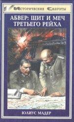 Абвер - щит и меч «Третьего Рейха»