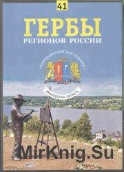 Гербы регионов России. Выпуск 41 – Ивановская область