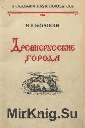 Древнерусские города