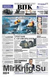 Военно-промышленный курьер №40 (октябрь 2016)